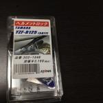 ヘルメットロック取り付け【YZF-R125】