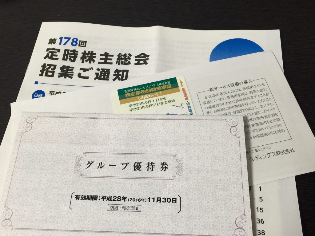 201605 優待・招集通知