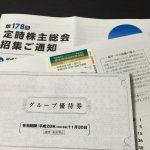 株主優待と株主総会招集通知(阪急阪神HD)