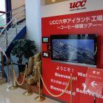 UCC六甲ポートアイランド工場へ【工場見学】
