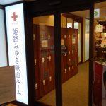 姫路みゆき献血ルームへ(祝60回)