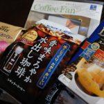KEYコーヒー社から株主優待が到着!